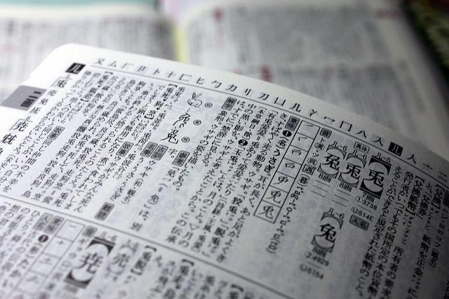 5 páginas para practicar lectura en japonés