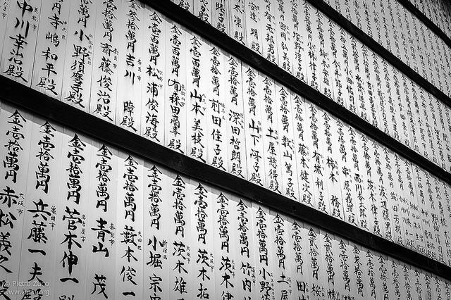 Kanji - Foto de: Pietro Zuco