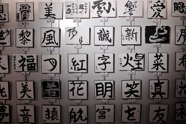 5 Trucos para aprender kanji